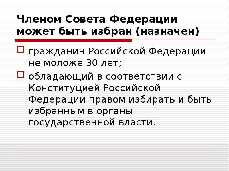 Членом Совета Федерации может быть избран (назначен) гражданин Российской Федерации не моложе 30 лет