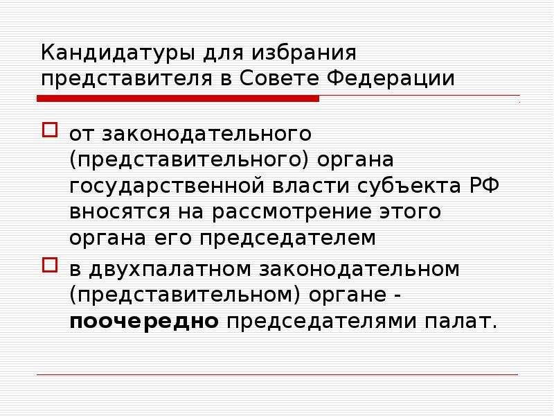 Кандидатуры для избрания представителя в Совете Федерации от законодательного (представительного) ор