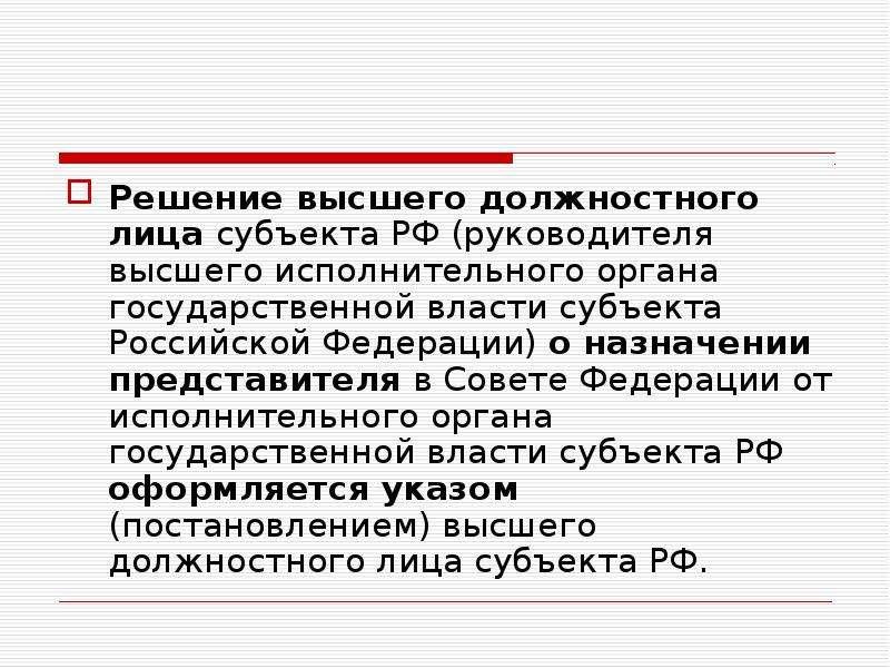 Решение высшего должностного лица субъекта РФ (руководителя высшего исполнительного органа государст