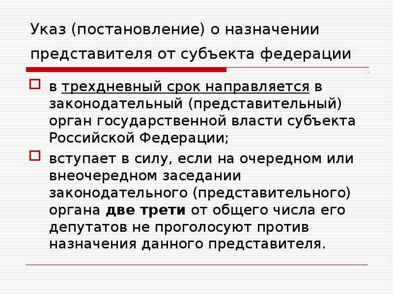 Указ (постановление) о назначении представителя от субъекта федерации в трехдневный срок направляетс