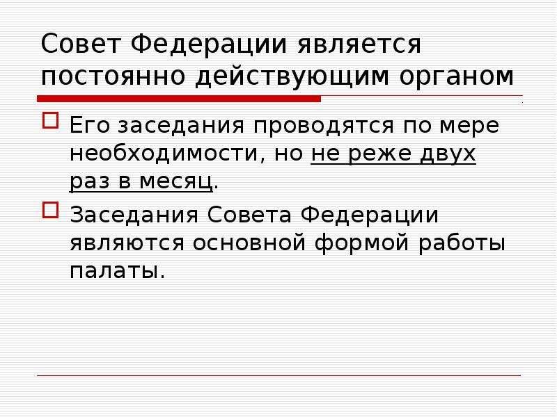 Совет Федерации является постоянно действующим органом Его заседания проводятся по мере необходимост