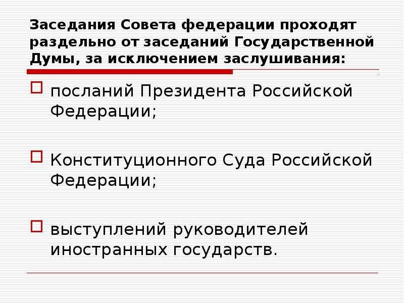 Заседания Совета федерации проходят раздельно от заседаний Государственной Думы, за исключением засл