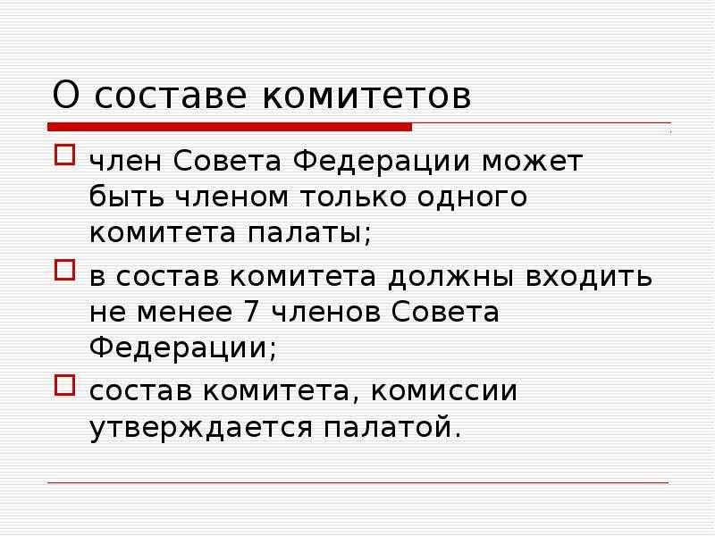 О составе комитетов член Совета Федерации может быть членом только одного комитета палаты; в состав