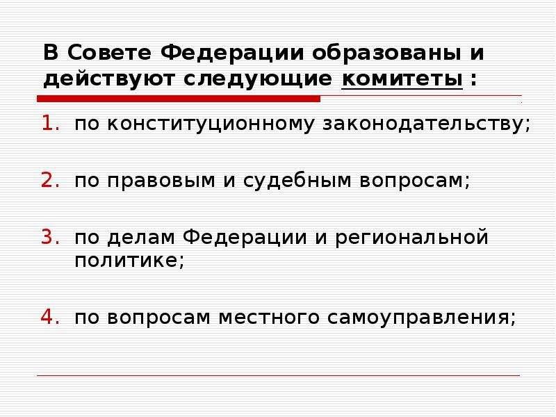 В Совете Федерации образованы и действуют следующие комитеты : по конституционному законодательству;