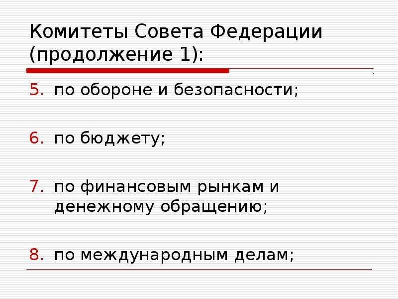 Комитеты Совета Федерации (продолжение 1): по обороне и безопасности; по бюджету; по финансовым рынк
