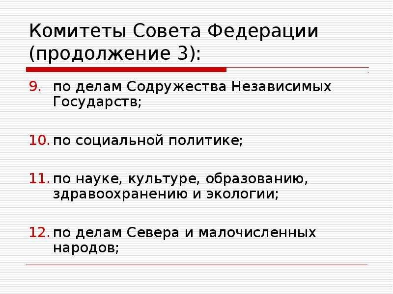 Комитеты Совета Федерации (продолжение 3): по делам Содружества Независимых Государств; по социально