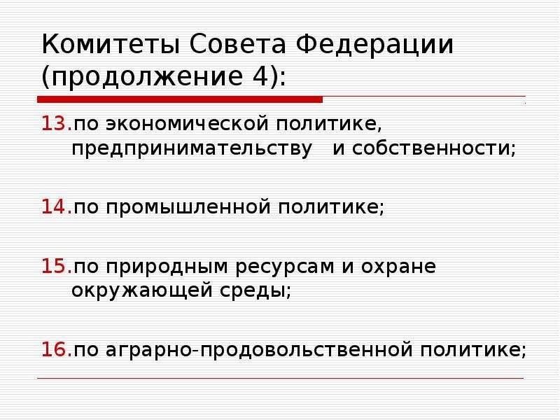 Комитеты Совета Федерации (продолжение 4): по экономической политике, предпринимательству и собствен