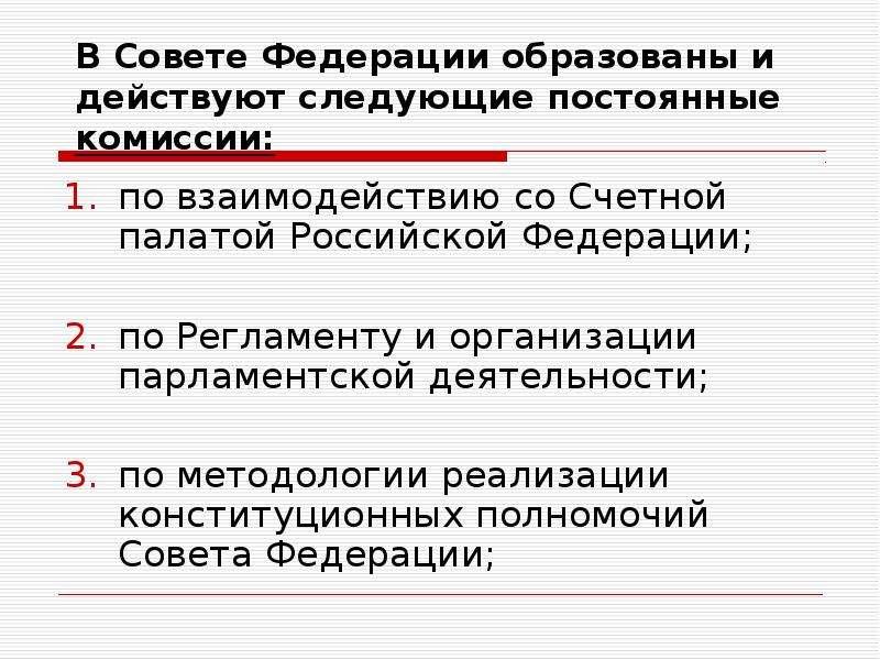 В Совете Федерации образованы и действуют следующие постоянные комиссии: по взаимодействию со Счетно