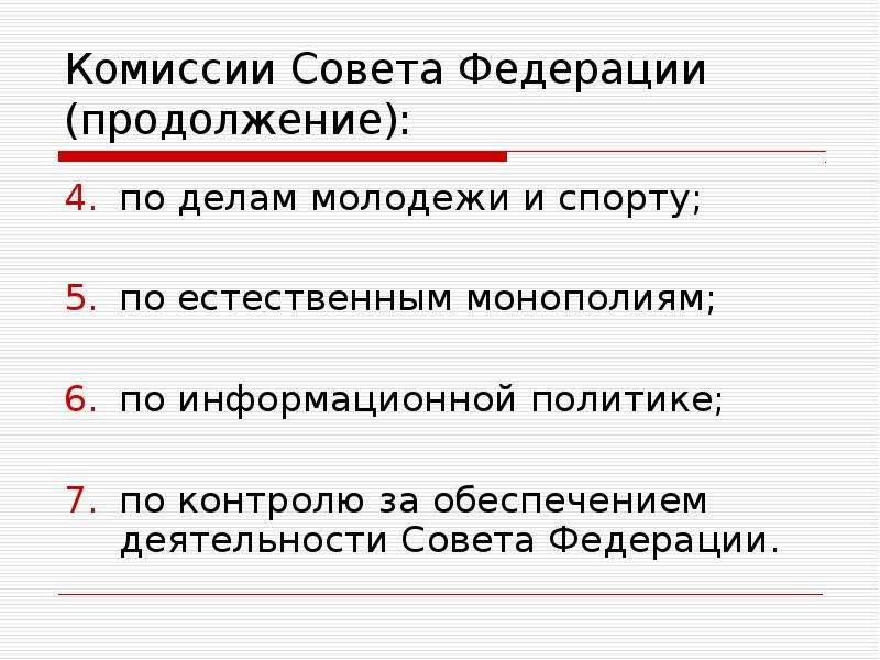 Комиссии Совета Федерации (продолжение): по делам молодежи и спорту; по естественным монополиям; по