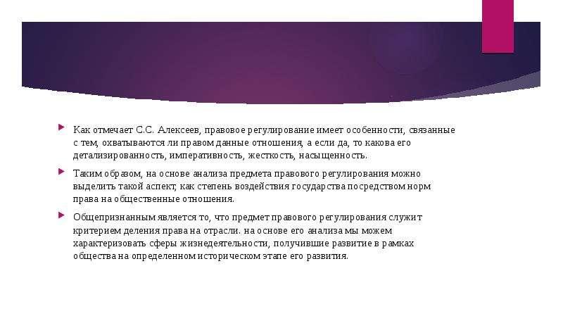 Как отмечает С. С. Алексеев, правовое регулирование имеет особенности, связанные с тем, охватываются