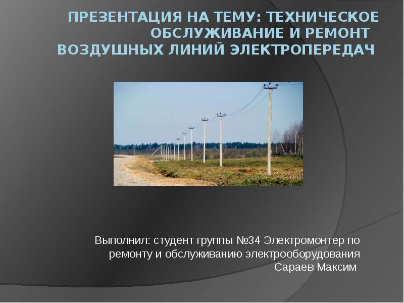 Презентация Техническое обслуживание и ремонт воздушных линий электропередач