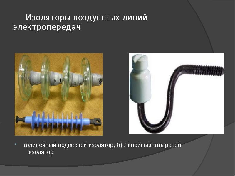 Изоляторы воздушных линий электропередач а) б) а)линейный подвесной изолятор; б) Линейный штыревой и