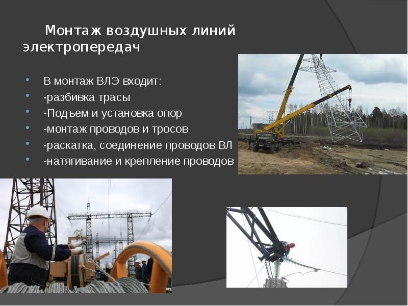 Монтаж воздушных линий электропередач В монтаж ВЛЭ входит: -разбивка трасы -Подъем и установка опор