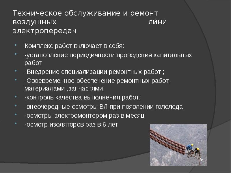Техническое обслуживание и ремонт воздушных лини электропередач Комплекс работ включает в себя: -уст