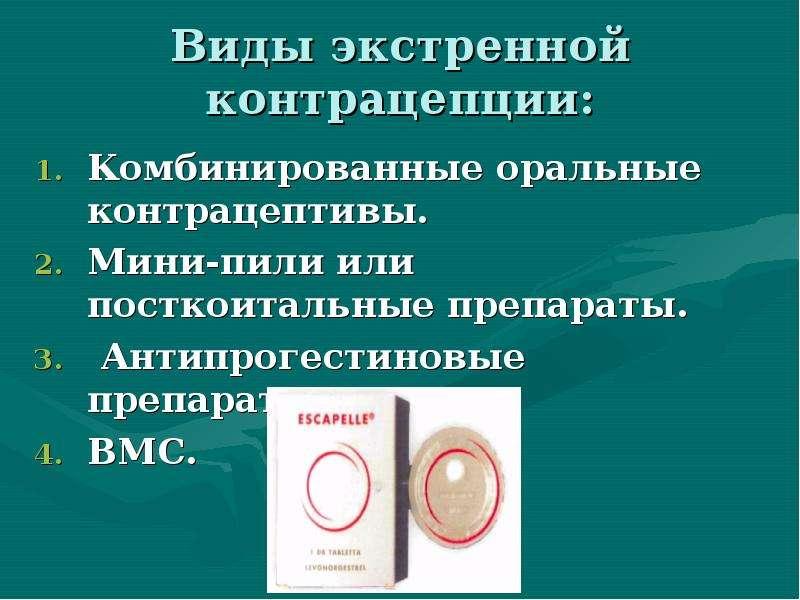 разновидности экстренной контрацепции