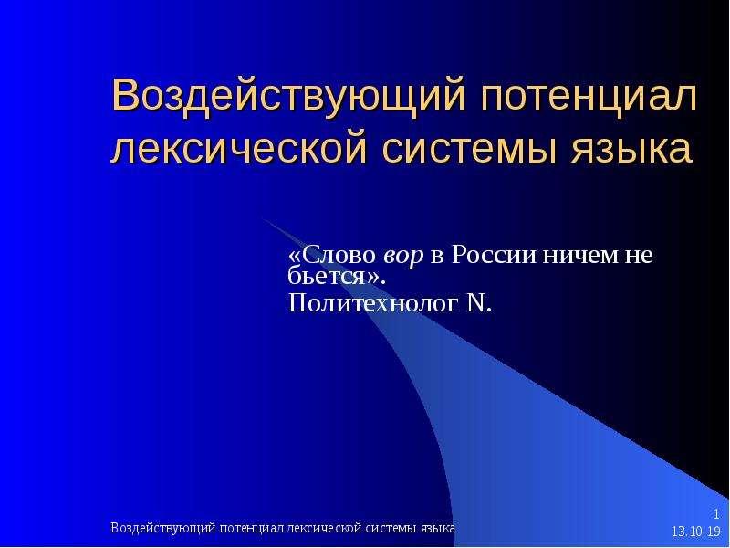 Презентация Воздействующий потенциал лексической системы языка
