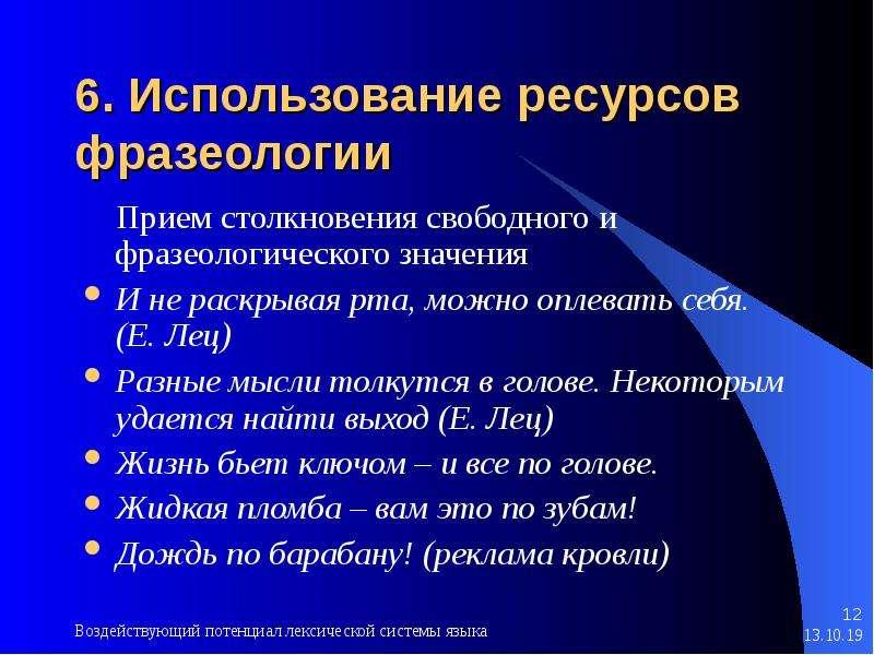 6. Использование ресурсов фразеологии Прием столкновения свободного и фразеологического значения И н
