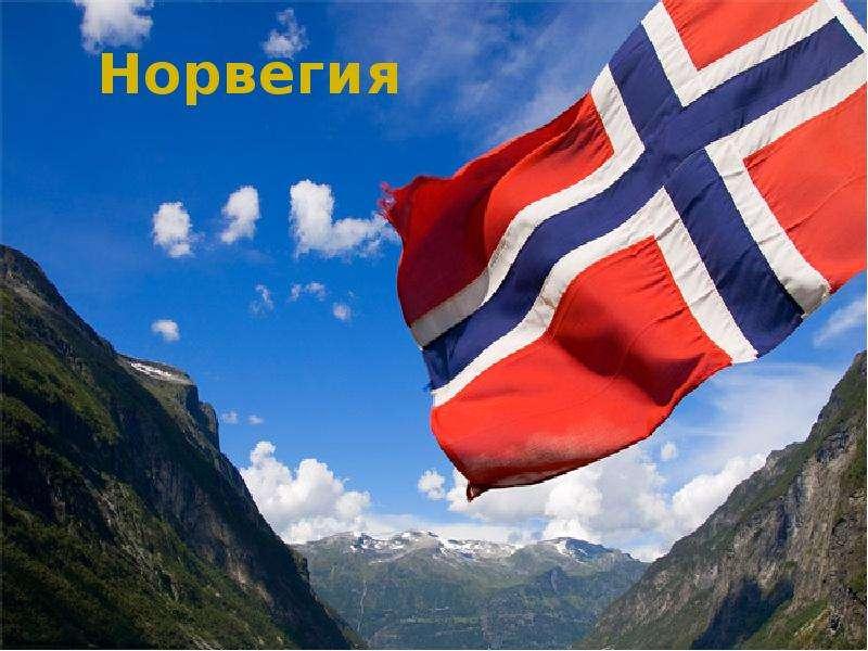 Презентация Норвегия. Географическое положение