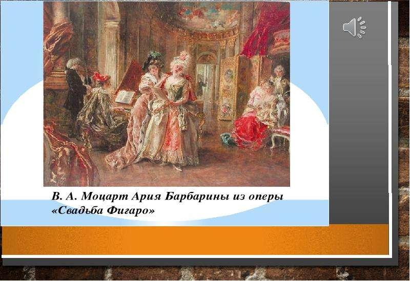 Вольфганг Амадей Моцарт. Опера «Свадьба Фигаро», слайд 13