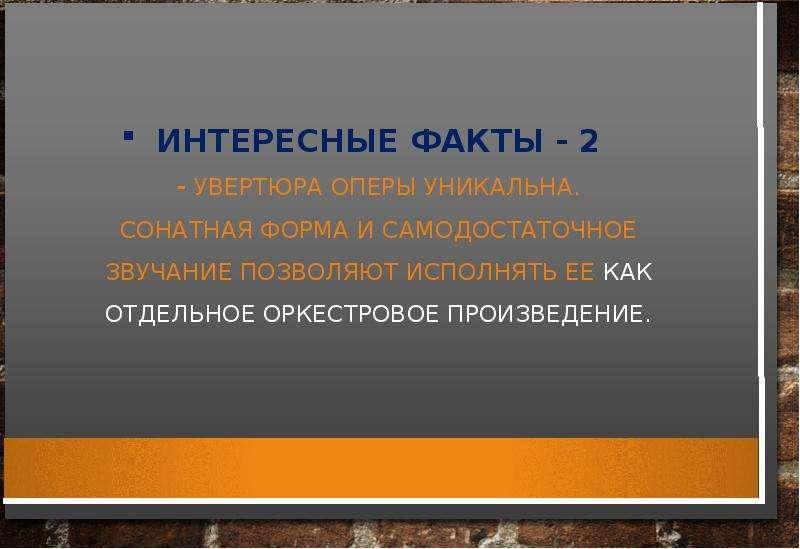 ИНТЕРЕСНЫЕ ФАКТЫ - 2 - УВЕРТЮРА ОПЕРЫ УНИКАЛЬНА. СОНАТНАЯ ФОРМА И САМОДОСТАТОЧНОЕ ЗВУЧАНИЕ ПОЗВОЛЯЮТ
