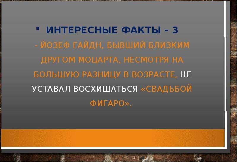 ИНТЕРЕСНЫЕ ФАКТЫ – 3 - ЙОЗЕФ ГАЙДН, БЫВШИЙ БЛИЗКИМ ДРУГОМ МОЦАРТА, НЕСМОТРЯ НА БОЛЬШУЮ РАЗНИЦУ В ВОЗ