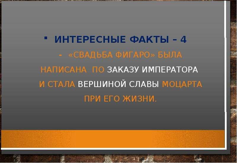 ИНТЕРЕСНЫЕ ФАКТЫ – 4 - «СВАДЬБА ФИГАРО» БЫЛА НАПИСАНА ПО ЗАКАЗУ ИМПЕРАТОРА И СТАЛА ВЕРШИНОЙ СЛАВЫ МО