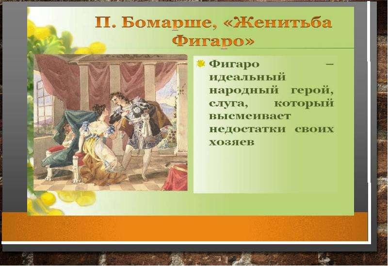 Вольфганг Амадей Моцарт. Опера «Свадьба Фигаро», слайд 3