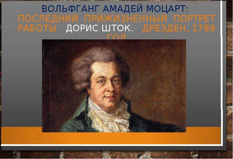 ВОЛЬФГАНГ АМАДЕЙ МОЦАРТ: ПОСЛЕДНИЙ ПРИЖИЗНЕННЫЙ ПОРТРЕТ РАБОТЫ ДОРИС ШТОК. ДРЕЗДЕН, 1789 ГОД