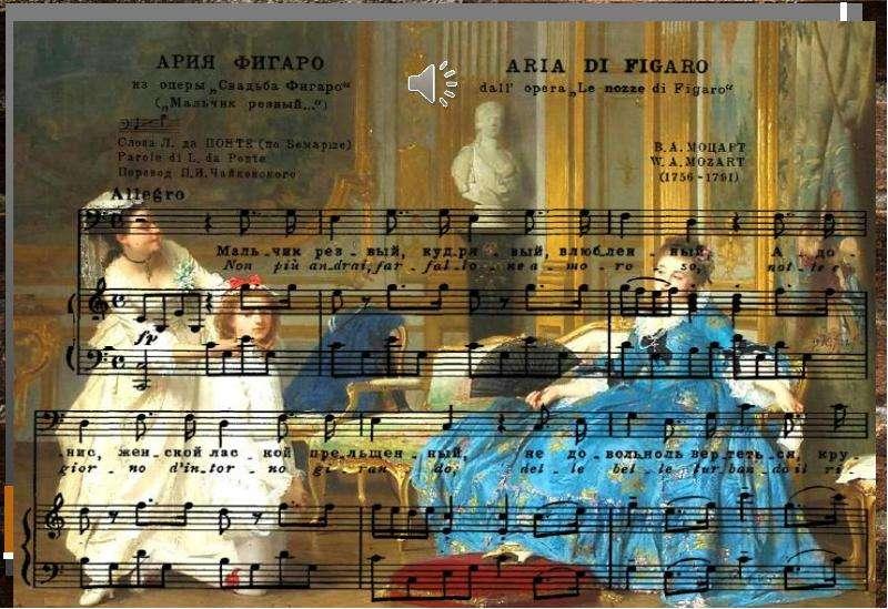 Вольфганг Амадей Моцарт. Опера «Свадьба Фигаро», слайд 9
