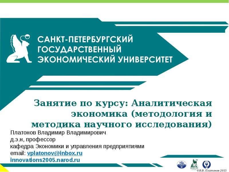 Презентация Аналитическая экономика. Методология и методика научного исследования