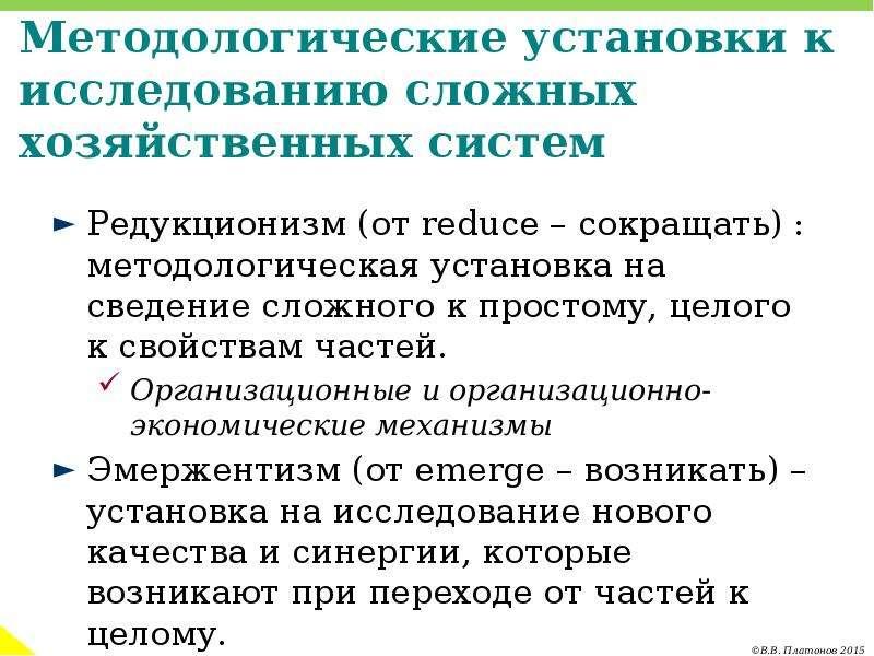 Методологические установки к исследованию сложных хозяйственных систем Редукционизм (от reduce – сок