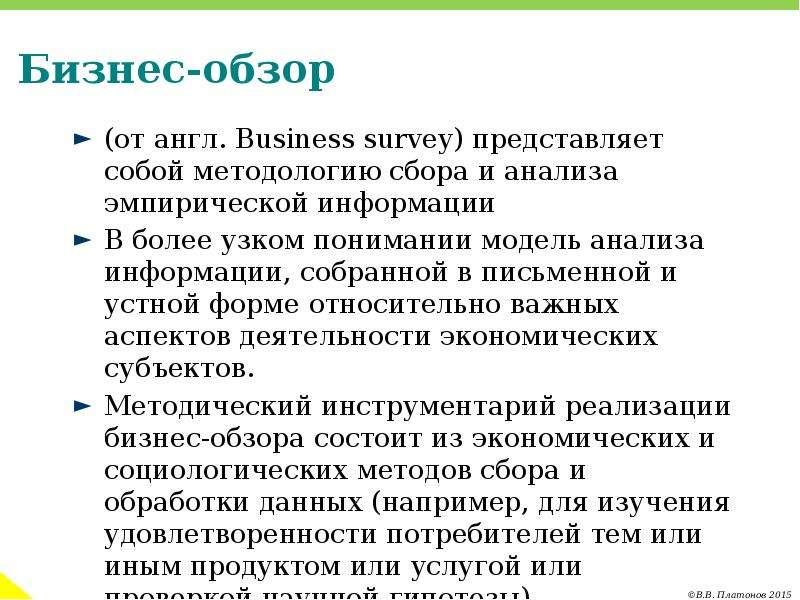 Бизнес-обзор (от англ. Business survey) представляет собой методологию сбора и анализа эмпирической