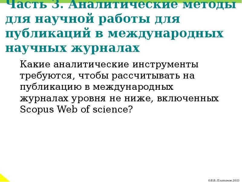 Часть 3. Аналитические методы для научной работы для публикаций в международных научных журналах