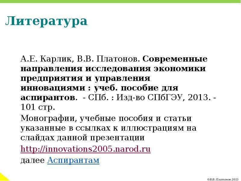 Литература А. Е. Карлик, В. В. Платонов. Современные направления исследования экономики предприятия
