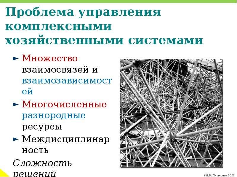 Проблема управления комплексными хозяйственными системами Множество взаимосвязей и взаимозависимосте