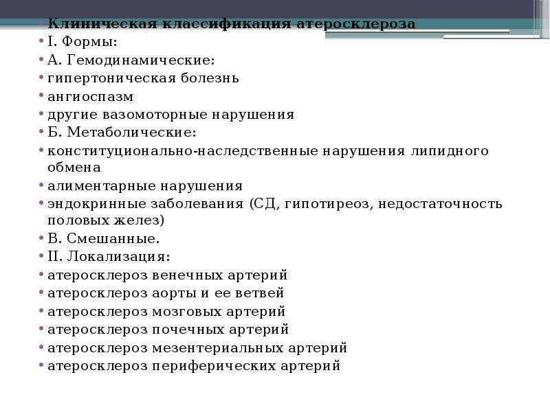 Клиническая классификация атеросклероза Клиническая классификация атеросклероза I. Формы: А. Гемодин