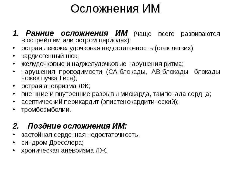 Осложнения ИМ