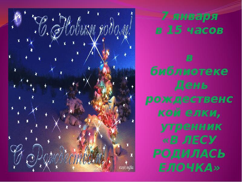 7 января в 15 часов в библиотеке День рождественской елки, утренник «В ЛЕСУ РОДИЛАСЬ ЕЛОЧКА»