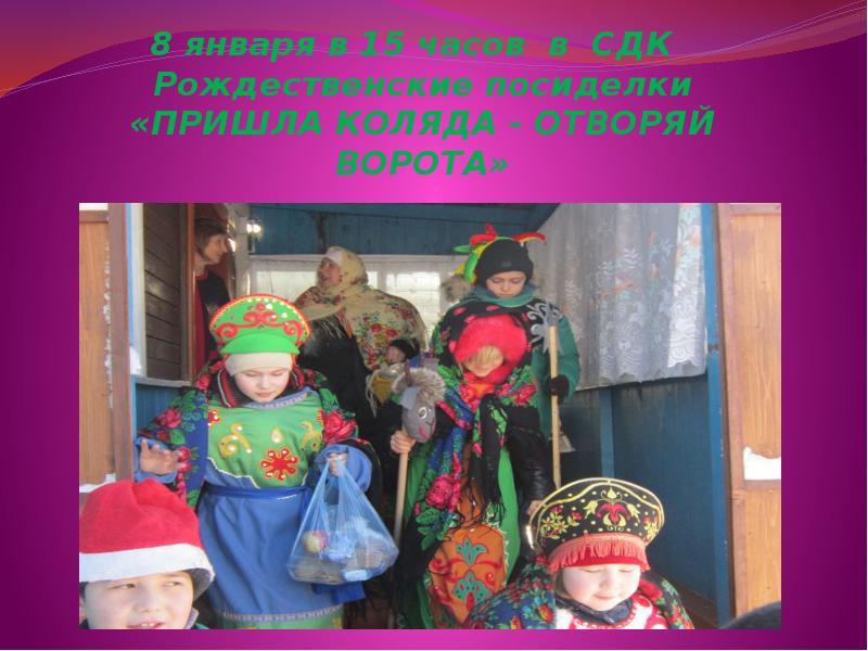 8 января в 15 часов в СДК Рождественские посиделки «ПРИШЛА КОЛЯДА - ОТВОРЯЙ ВОРОТА»