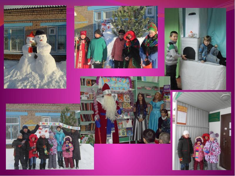 Волшебство зимних праздников начинается у нас. Аксеновская сельская модельная библиотека, слайд 15