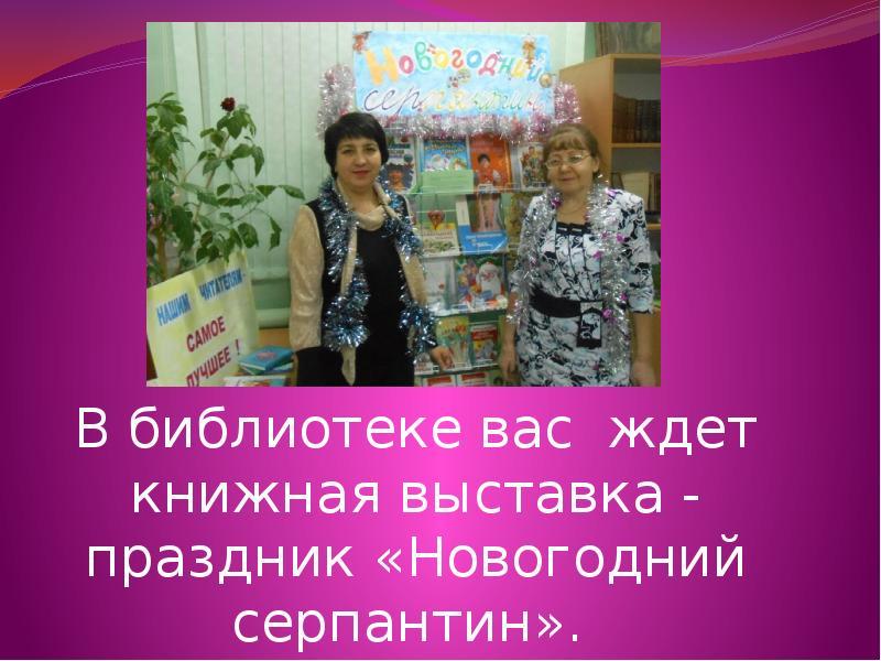 В библиотеке вас ждет книжная выставка - праздник «Новогодний серпантин».