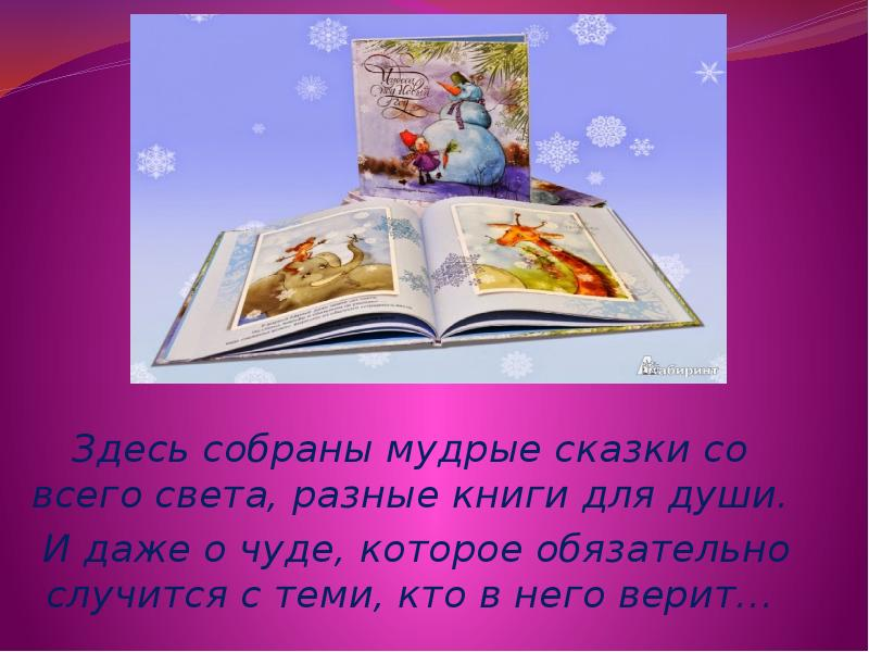 Здесь собраны мудрые сказки со всего света, разные книги для души. И даже о чуде, которое обязательн