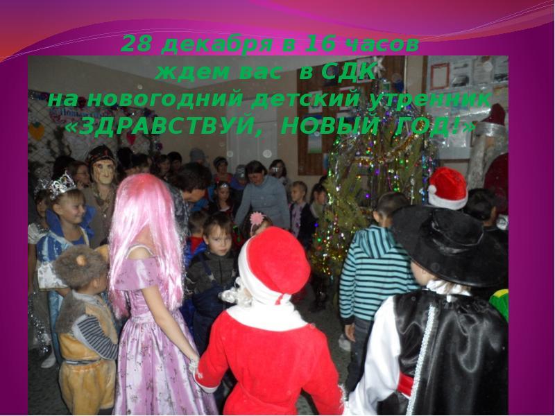 28 декабря в 16 часов ждем вас в СДК на новогодний детский утренник «ЗДРАВСТВУЙ, НОВЫЙ ГОД!»