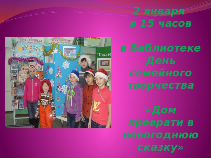 2 января в 15 часов в библиотеке День семейного творчества «Дом преврати в новогоднюю сказку»