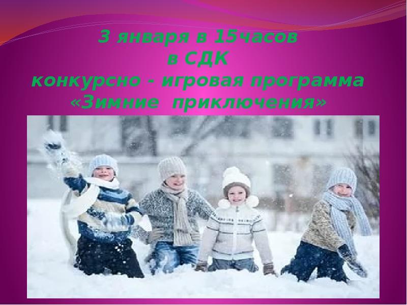 3 января в 15часов в СДК конкурсно - игровая программа «Зимние приключения»