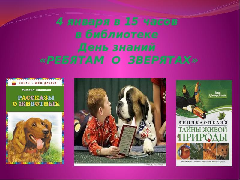 4 января в 15 часов в библиотеке День знаний «РЕБЯТАМ О ЗВЕРЯТАХ»