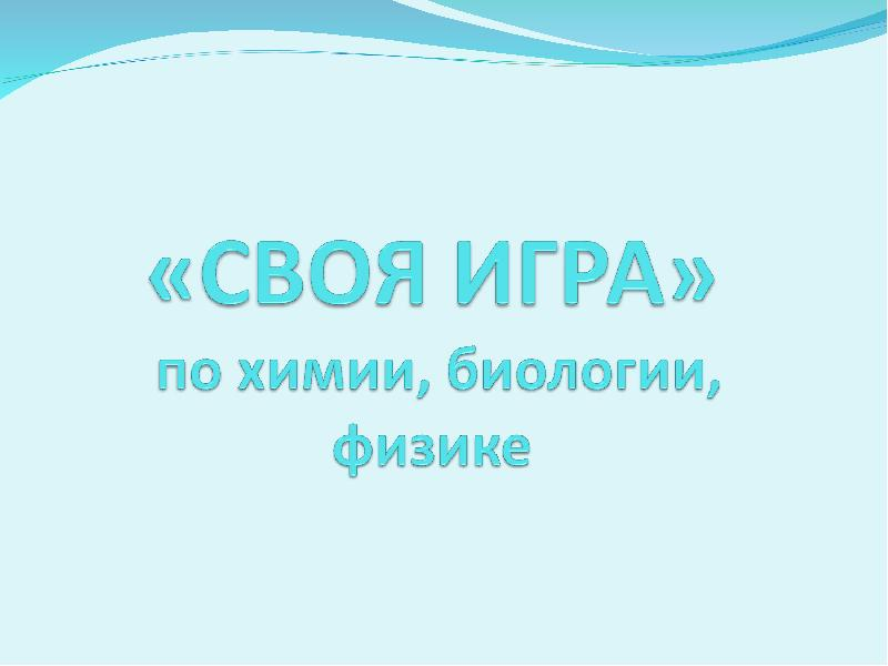 Презентация «СВОЯ ИГРА» по химии, биологии, физике