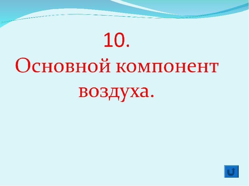 «СВОЯ ИГРА» по химии, биологии, физике, слайд 11