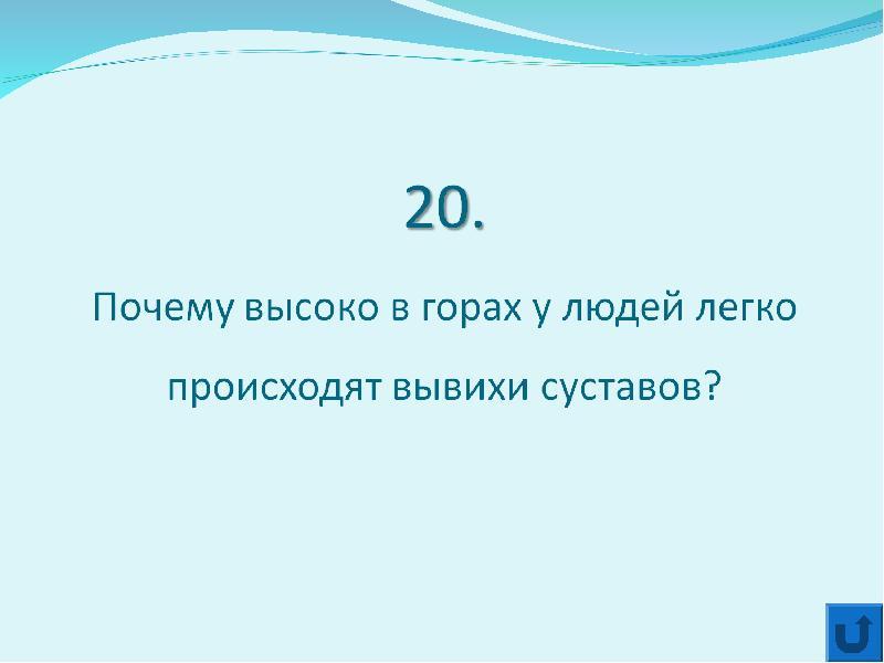 «СВОЯ ИГРА» по химии, биологии, физике, слайд 4