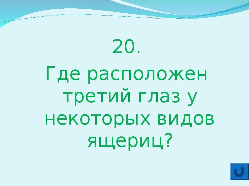 20. 20. Где расположен третий глаз у некоторых видов ящериц?